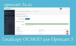 Модуль Localcopy OCMOD для Opencart 3