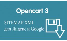 Модуль Быстрые карты сайты Sitemap для Яндекс и Google на Opencart 3.0