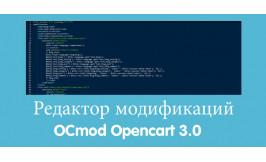 Модуль Редактор модификаций OCmod для Opencart 3