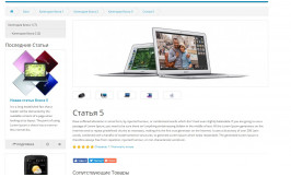 UniBlog – модуль блог, новости, обсуждения для Opencart 3.0