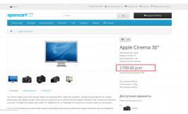 Модуль Unit Price Product - цена за единицу товара